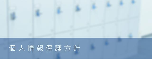 個人情報保護方針(スマホ)